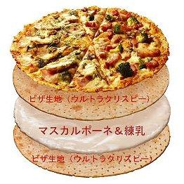 新作ピザのイメージ