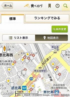 画像は、スマホ版検索一覧ページ(地図表示)