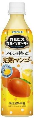 「レモンを搾った完熟マンゴー」