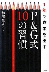 『1年で成果を出す P&G式 10の習慣』