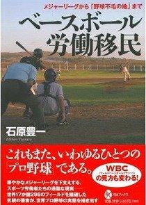 『ベースボール労働移民』(石原豊一著、河出ブックス)