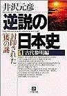 『逆説の日本史1 古代黎明編 封印された[倭]の謎』
