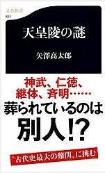 『天皇陵の謎』