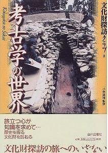 『考古学の世界 文化財探訪クラブ2』