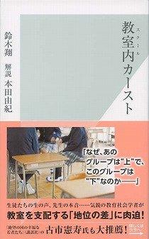 『教室内カースト』(鈴木翔著、本田由紀解説、光文社新書)