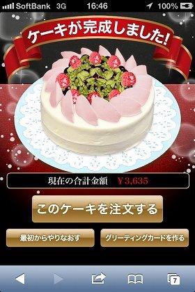 写真は、アプリの使用イメージ