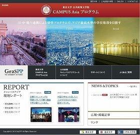 CAMPUS Asiaプログラムのホームページ