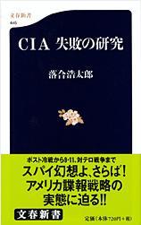 『CIA 失敗の研究』