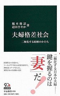 『夫婦格差社会』(橘木俊詔、迫田さやか著、中公新書)