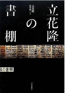 『立花隆の書棚』