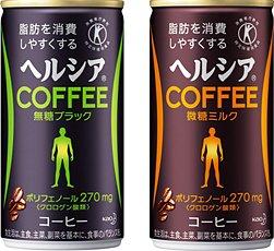 「ヘルシアコーヒー無糖ブラック」(左)、「ヘルシアコーヒー微糖ミルク」