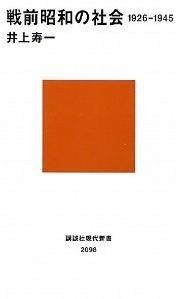 『戦前昭和の社会 1926-1945』