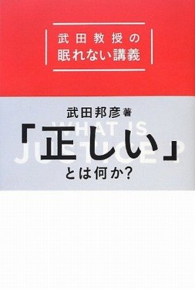 『「正しい」とは何か? 武田教授の眠れない講義』(武田邦彦著、小学館)