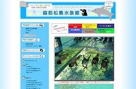 越前松島水族館のホームページ