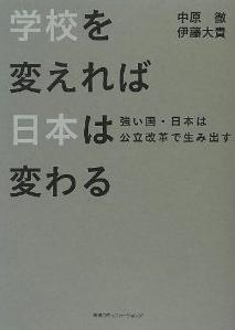 『学校を変えれば日本は変わる 強い国・日本は公立改革で生み出す』
