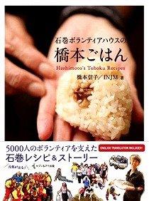 『石巻ボランティアハウスの橋本ごはん』(橋本信子、INJM著、セブン&アイ出版)