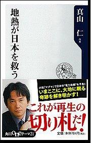 『地熱が日本を救う』(真山仁著、角川oneテーマ21)