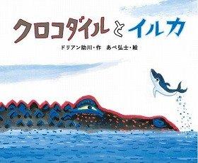 『クロコダイルとイルカ』(ドリアン助川原作、あべ弘士絵、販売元メディアパル)