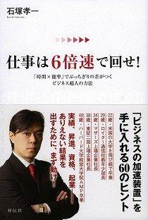 『仕事は6倍速で回せ!』(石塚孝一著・祥伝社)