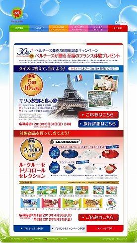 「ベルチーズが贈る 至福のフランス体験プレゼント」サイト