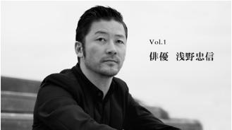 「TabioARTS」第一弾を担当した浅野忠信さん