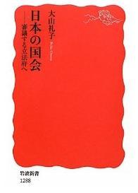 『日本の国会―審議する立法府へ』