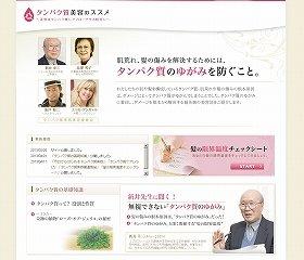 サイトでも「タンパク質美容」の情報を提供している