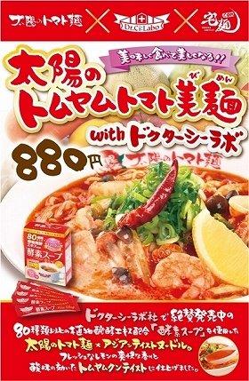太陽のトムヤムトマト美麺 withドクターシーラボ