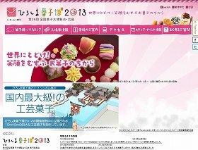 「ひろしま菓子博2013」ホームページ