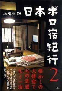 『日本ボロ宿紀行2』(上明戸聡著、鉄人社)