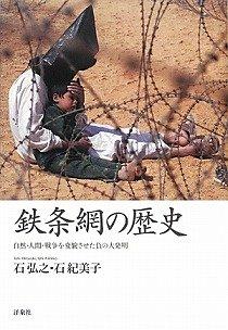 『鉄条網の歴史』(石弘之、石紀美子著、洋泉社)