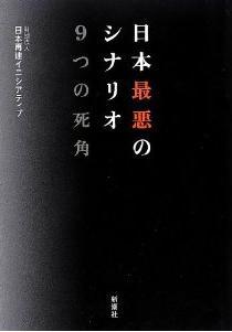 『日本最悪のシナリオ 9つの死角』