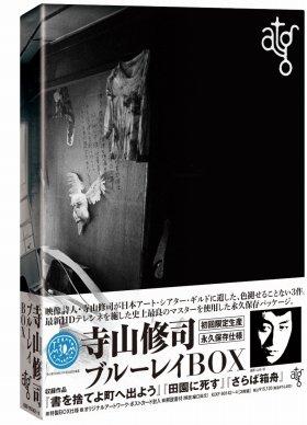 「ATG寺山修司 BD-BOX」(4月24日発売)