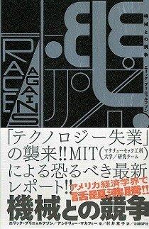 『機械との競争』(エリック・ブリニュルソンら著、日経BP社)
