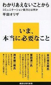 『わかりあえないことから』(平田オリザ著、講談社現代新書)