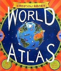 『WORLD ATLAS 世界をぼうけん!地図の絵本』(実業之日本社)