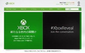Xbox.comの発表会予告ページ