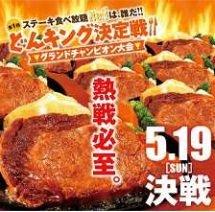 半額キャンペーンが実施されるのは「肉の日(5月29日)」