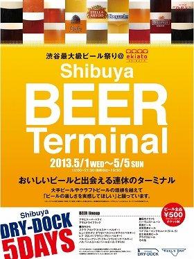 ビールの旅の始発駅