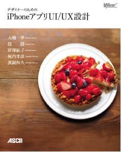 『デザイナーのためのiPhoneアプリUI/UX設計』