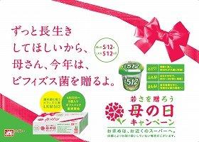 「若さを贈ろう 母の日キャンペーン」