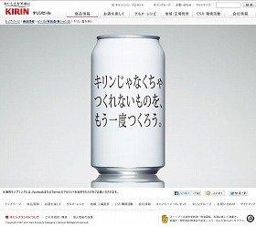 サイトにはキャンペーンでもらえる「挑戦缶」が表示