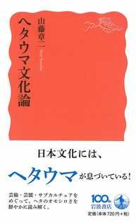 『ヘタウマ文化論』(岩波新書)
