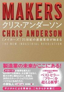 『MAKERS』(クリス・アンダーソン著、NHK出版)