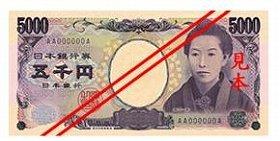 5000円札が改良される(日本銀行サイトから)