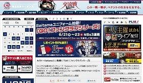 埼玉西武ライオンズのホームページ