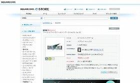 ダウンロード販売される「ファイナルファンタジーVII インターナショナル for PC」