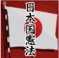 『オーディオブック 日本国憲法』