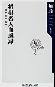 『将棋名人血風録 ――奇人・変人・超人』