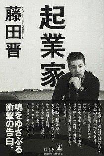 『起業家』(藤田晋著、幻冬舎)